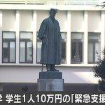 早稲田大学、学生一人当たり10万円の緊急支援金の給付を発表!