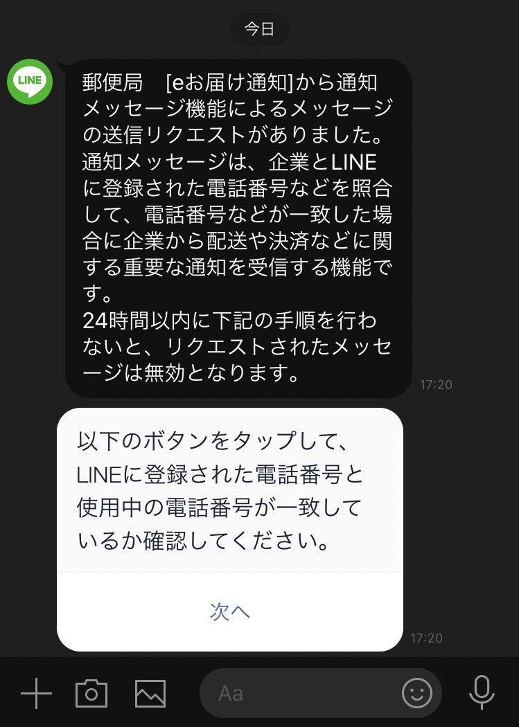 郵便 局 e お 届け 通知 詐欺 line