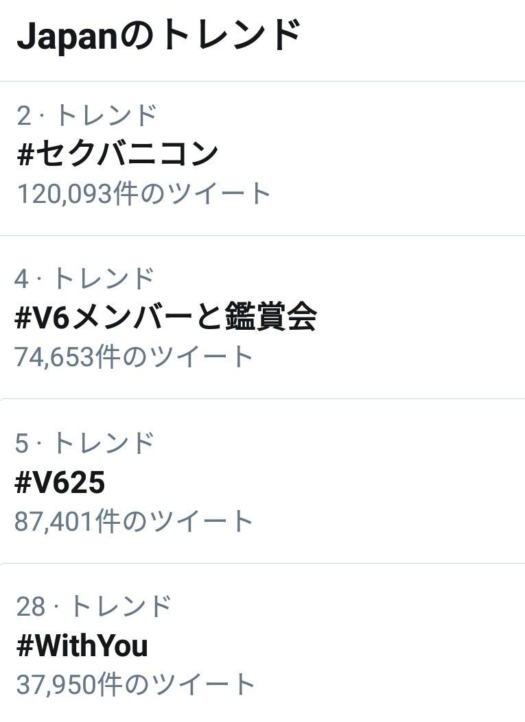 セクバニコン v6