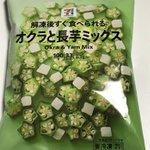 セブンイレブンの冷凍食品「オクラと長芋ミックス」絶対にうまい!!