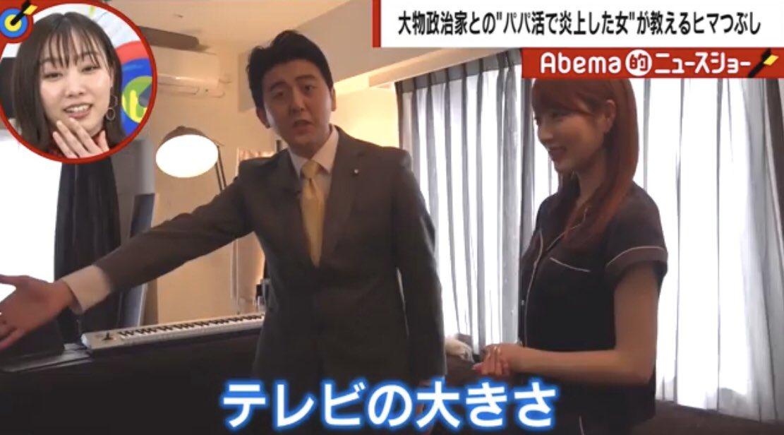"""森田由乃 on Twitter: """"そういえば首相家に遊びにきてたの草 ..."""