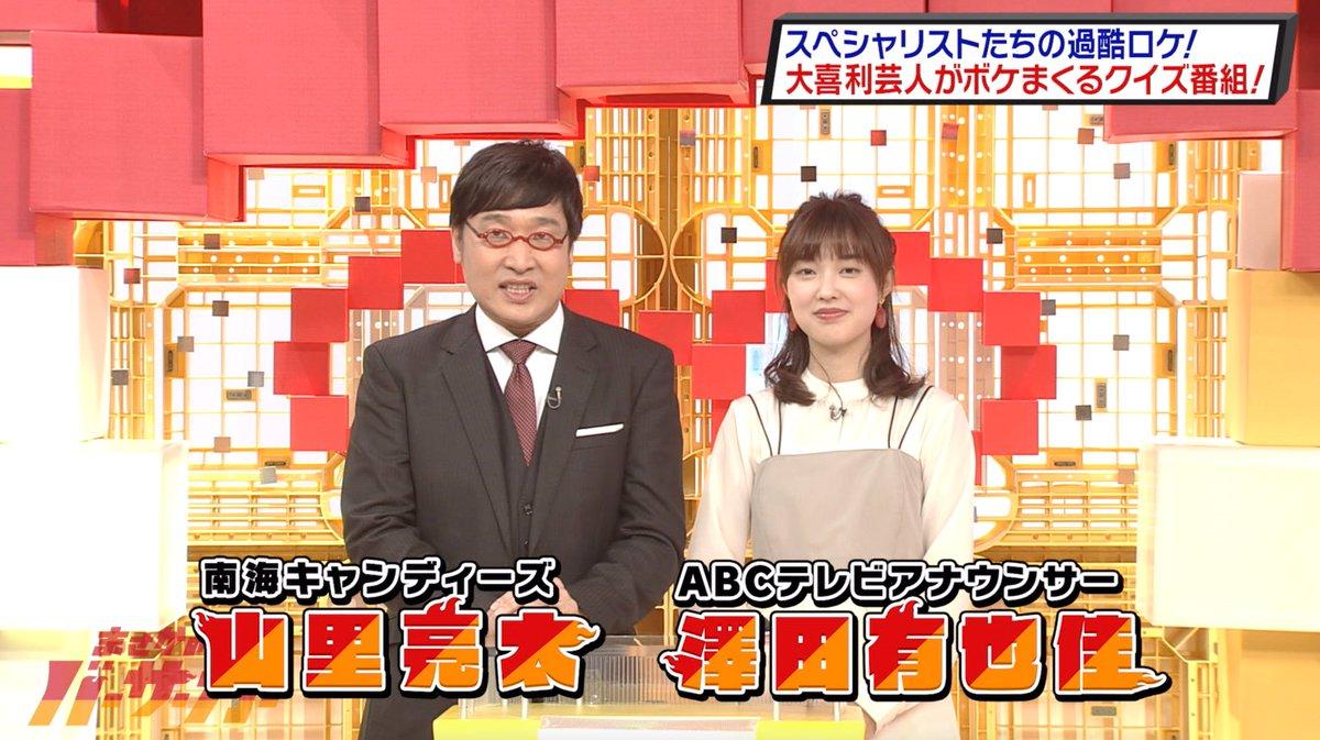 山里亮太まさかのバーサーカーF 動画 2021年1月3日