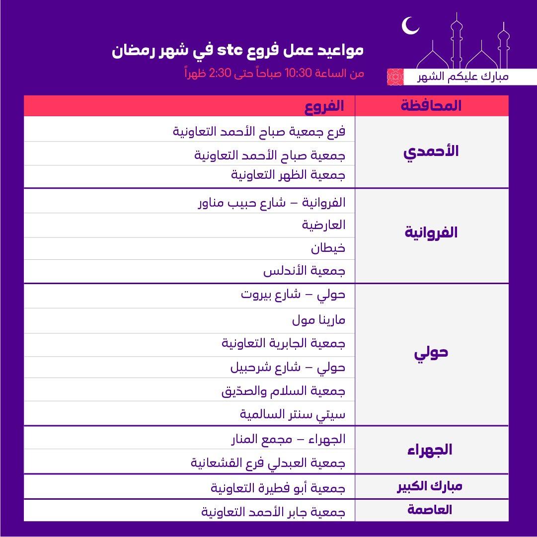Stc Kuwait On Twitter مواعيد عمل فروع Stc في شهر رمضان