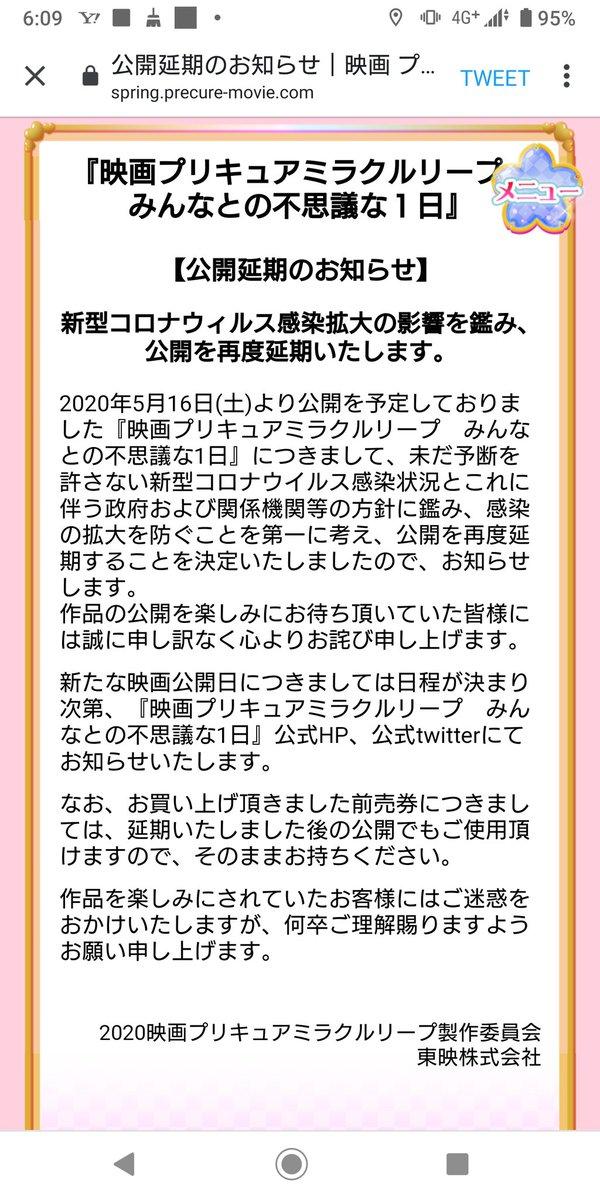 プリキュア 映画 延期