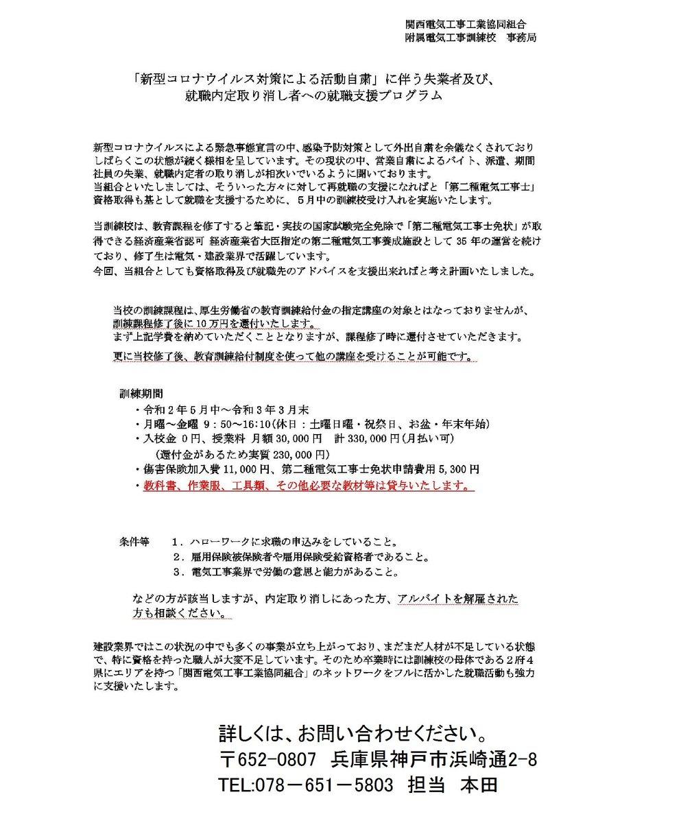 士 コロナ 試験 工事 電気