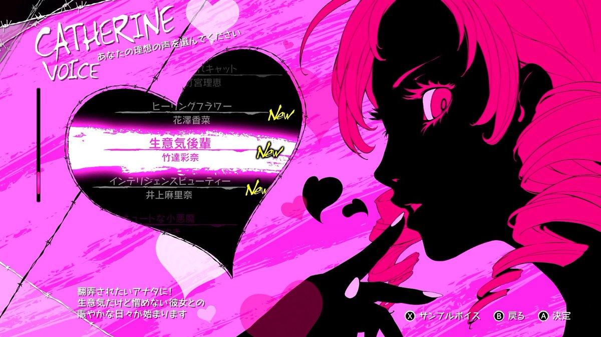 """浮気と結婚の決断に揺れる男女の恋愛模様を描く『キャサリン・フルボディ for Nintendo Switch』7月2日発売✅「Catherine """"理想の声""""」にボイス3名が追加✅Joy-Conを分けあって遊ぶマルチプレイ✅2台持ち寄って楽しむローカル通信魅力満載で予約受付中💕#キャサリン"""