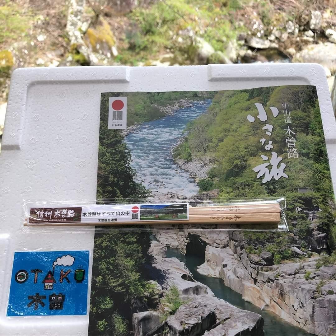 渓流 高橋