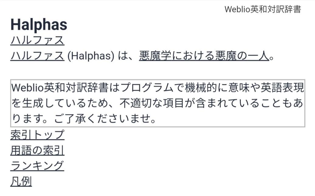 weblio 英和 対訳 辞書