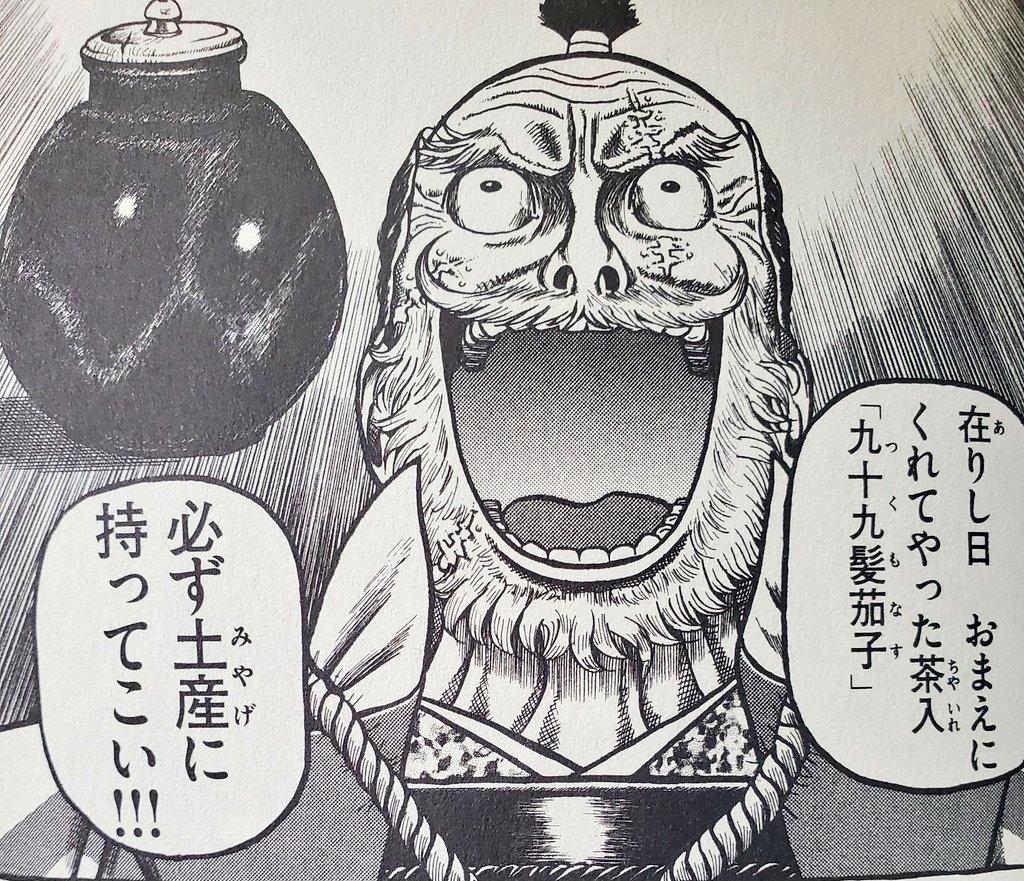 """古田織部 (へうげもの) on Twitter: """"『九十九髪茄子(つくもなす) 2 ..."""