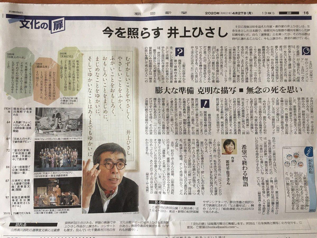 天保 十 二 年 の シェイクスピア 大阪