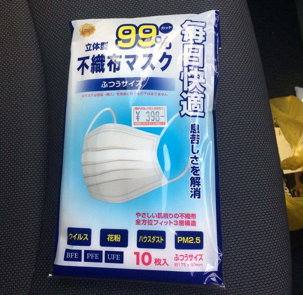 てる 仙台 店 売っ マスク