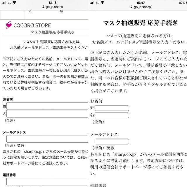 シャープ株式会社 電話番号