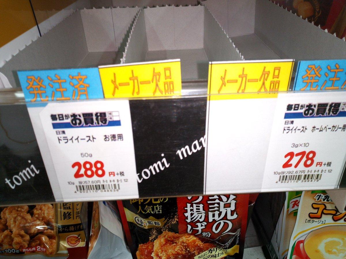 ドライイースト 業務スーパー ドライイーストはスーパーのどこに売ってる?100均やコンビニでも買える?代わりになるものは?