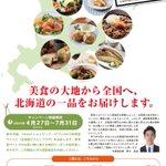 【ネット北海道どさんこプラザ】北海道グルメのネットショップ。北海道グルメを自宅で味わえます。