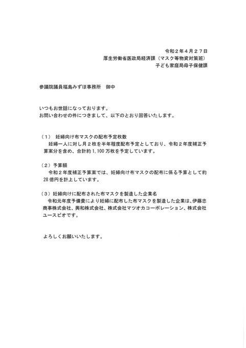 会社 ユースビオ 株式