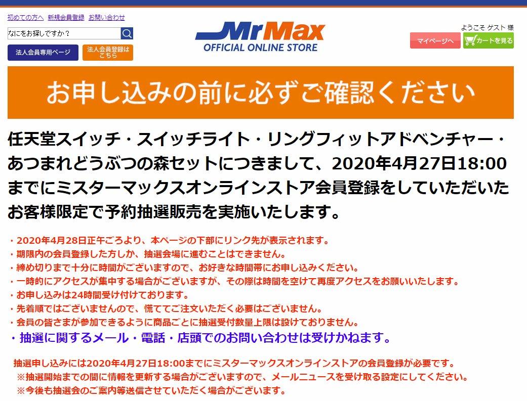 ミスター マックス オンライン