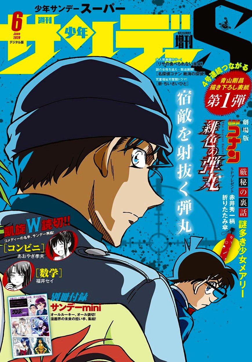 【SÁNG RA XEM BÁO】Bộ sưu tập ảnh bìa tạp chí manga 2020 - Tháng 4 - Shounen/Seinen (Phần 4)