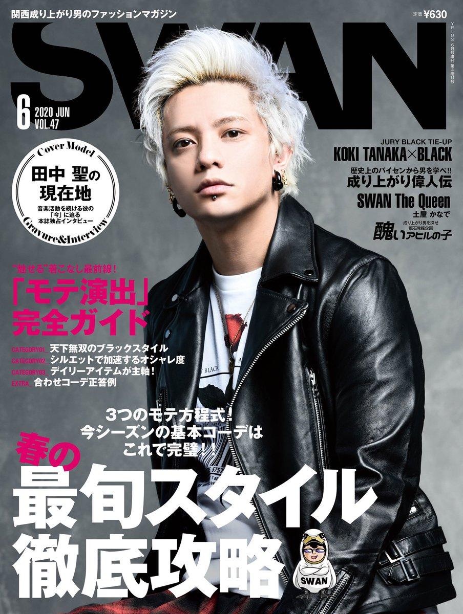 雑誌SWAN (@swan_web)   Twitter