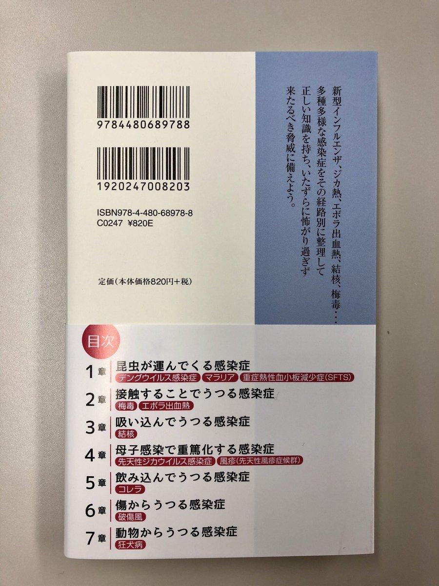 ツイッター 岡田 晴恵