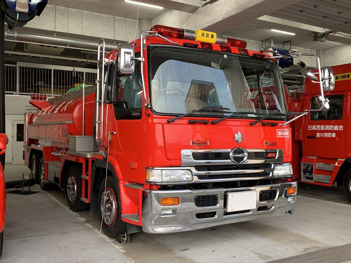 日高西部消防組合
