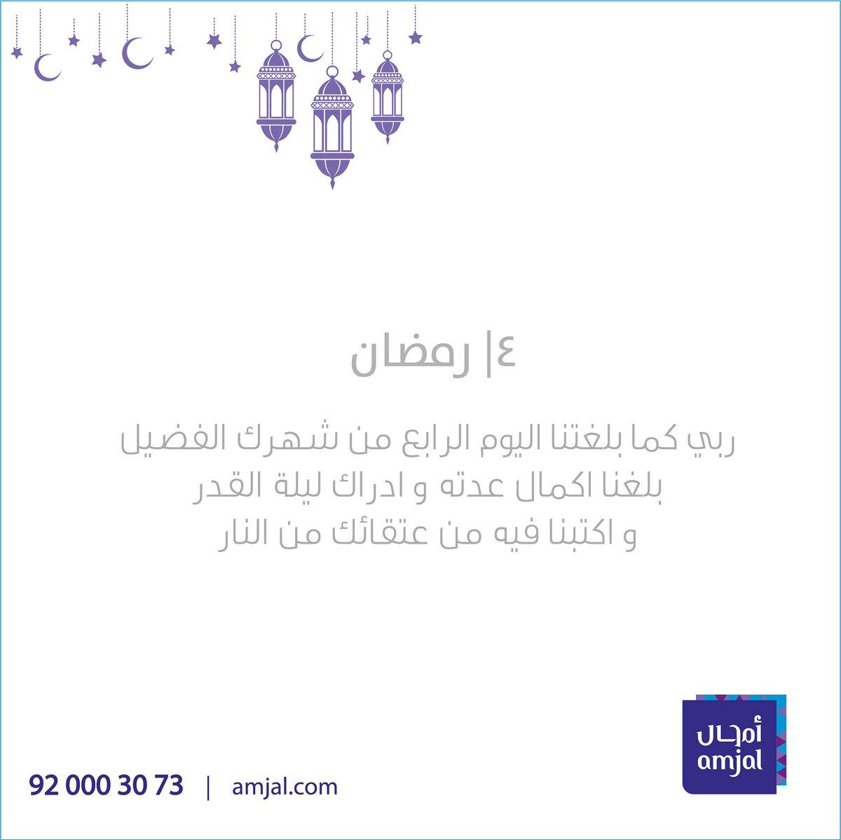 #دعاء_رمضان https://t.co/zkUlPcAfe7