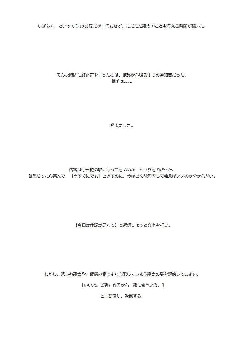ゆり 組 小説