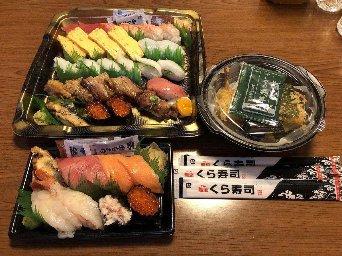 持ち帰り くら ネット 寿司