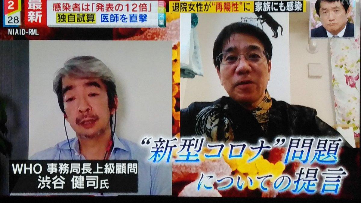 健司 顧問 渋谷 上級