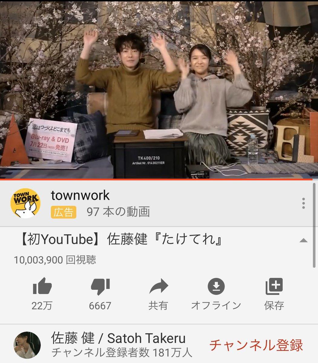 佐藤健youtubeツイッター