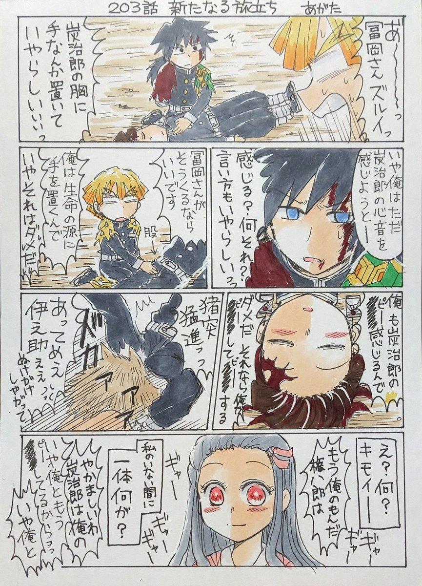 の ネタバレ 203 鬼 滅 刃