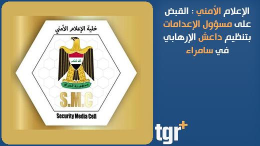 الإعلام #الأمني : القبض على مسؤول #الإعدامات بتنظيم #داعش الإرهابي في #سامراء #التغيير_بلس #tgrplus https://t.co/nGxXh3Chqu