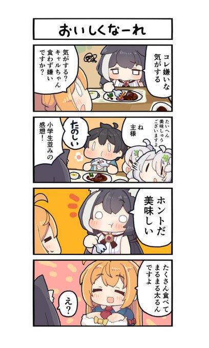 食べ キャル 方 ちゃん