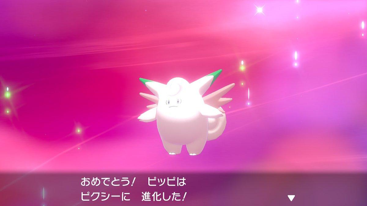 ピクシー ポケモン 剣 盾