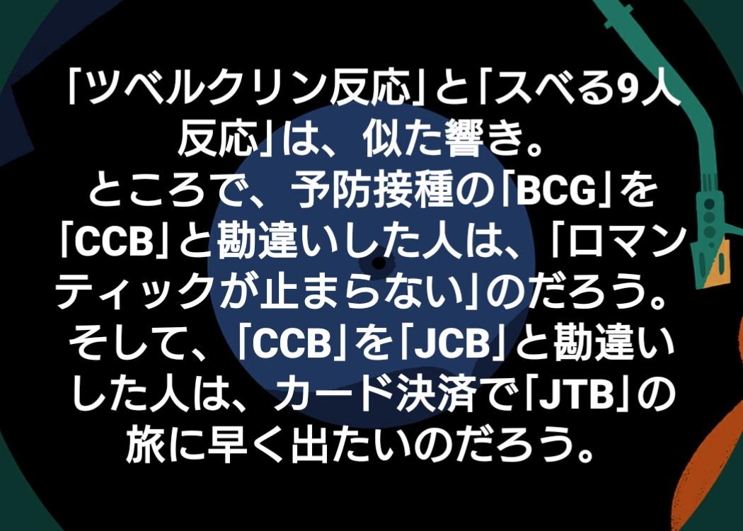 ツベルクリン 反応 bcg