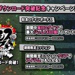 ヒプノシスマイクが100万ダウンロード記念を開始!!
