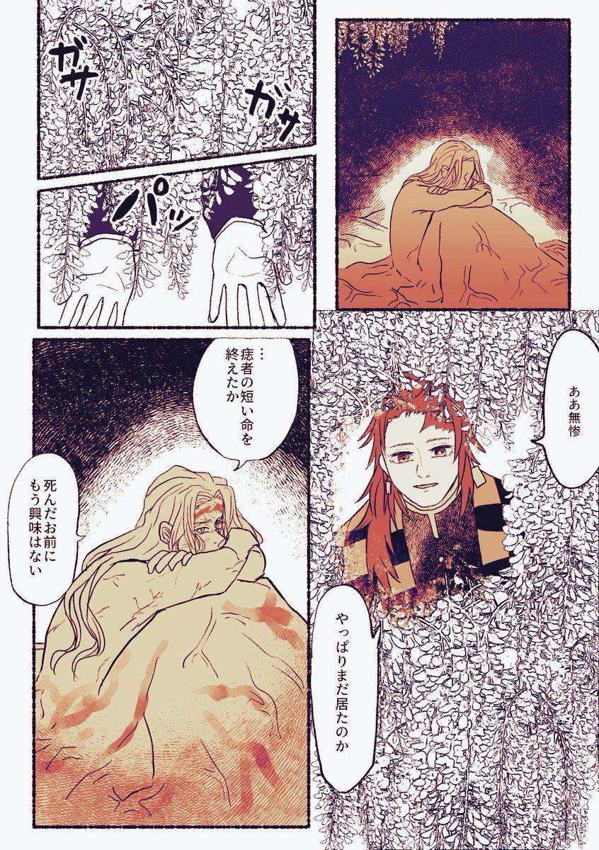 鬼滅の刃 ネタバレ 203