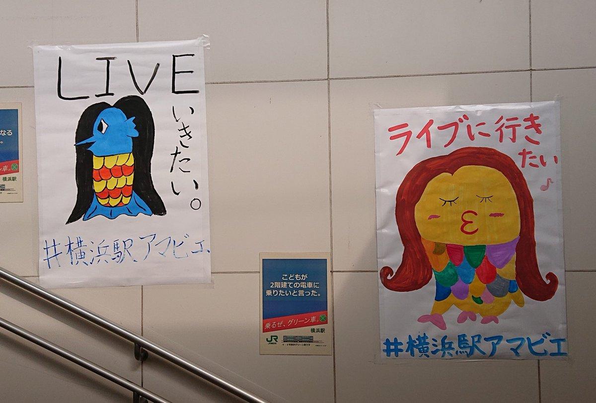横浜 駅 アマビエ 伊勢佐木長者町駅構内に「アマビエ」