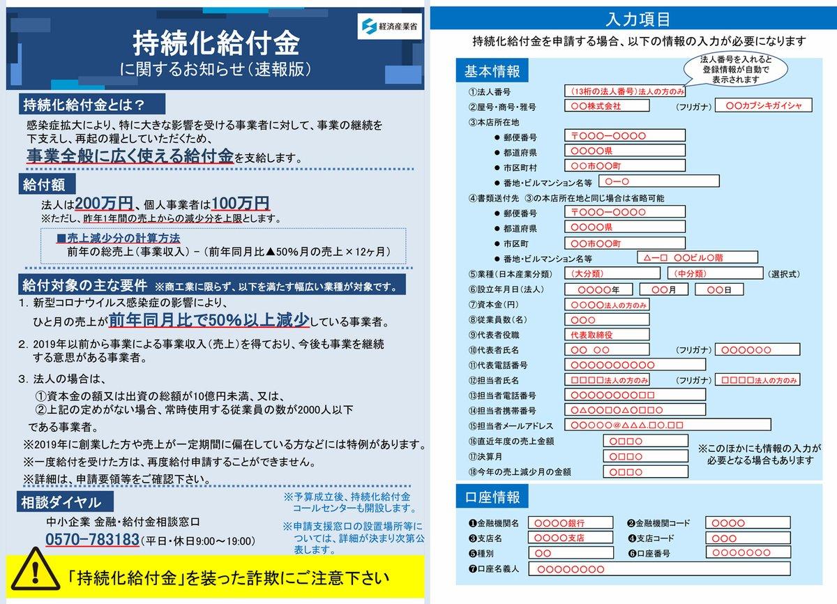 給付 持続 申請 化 オンライン 金