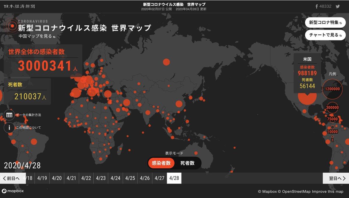 新型 コロナ ウイルス 感染 世界 マップ