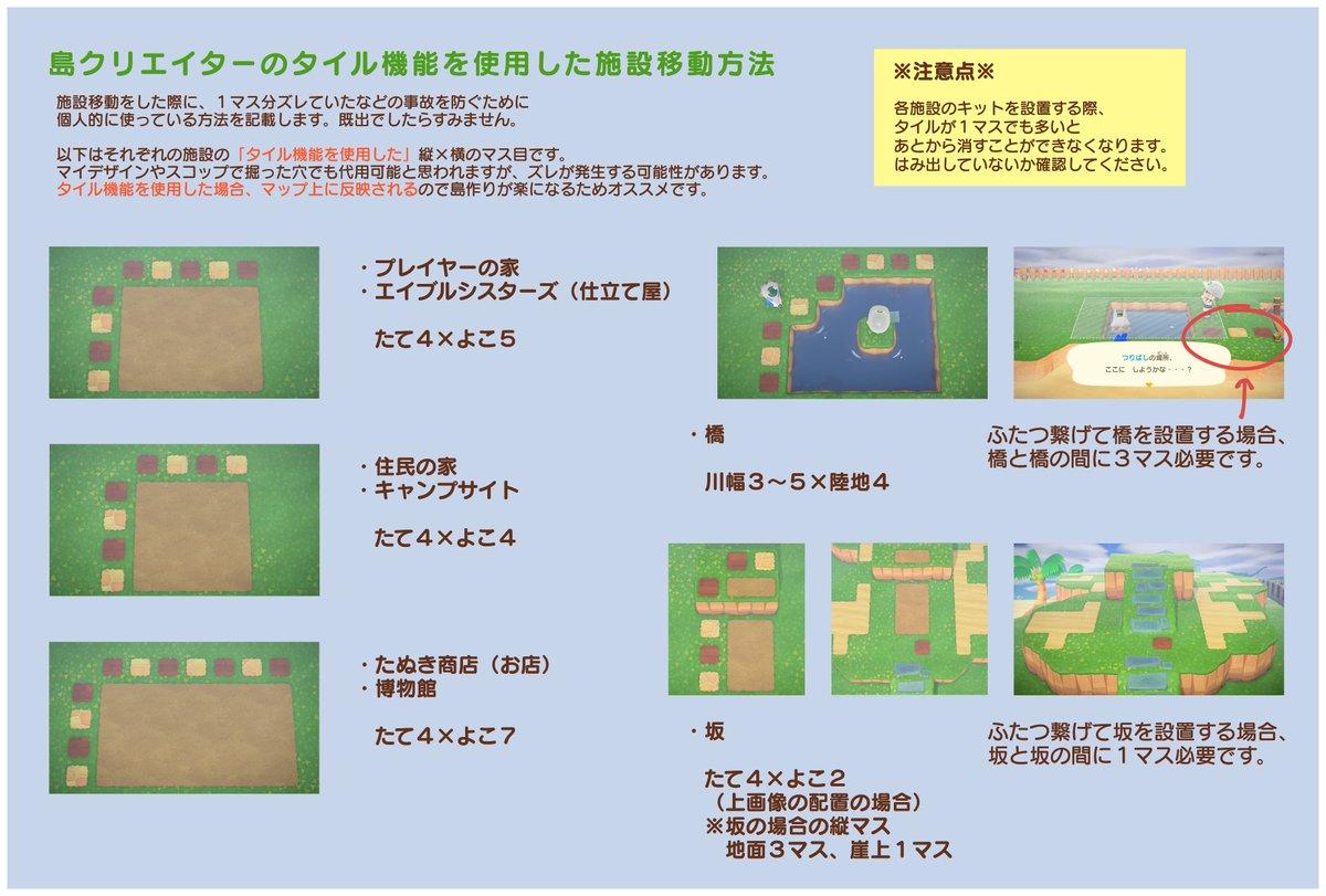 あつ森 島の区画整理