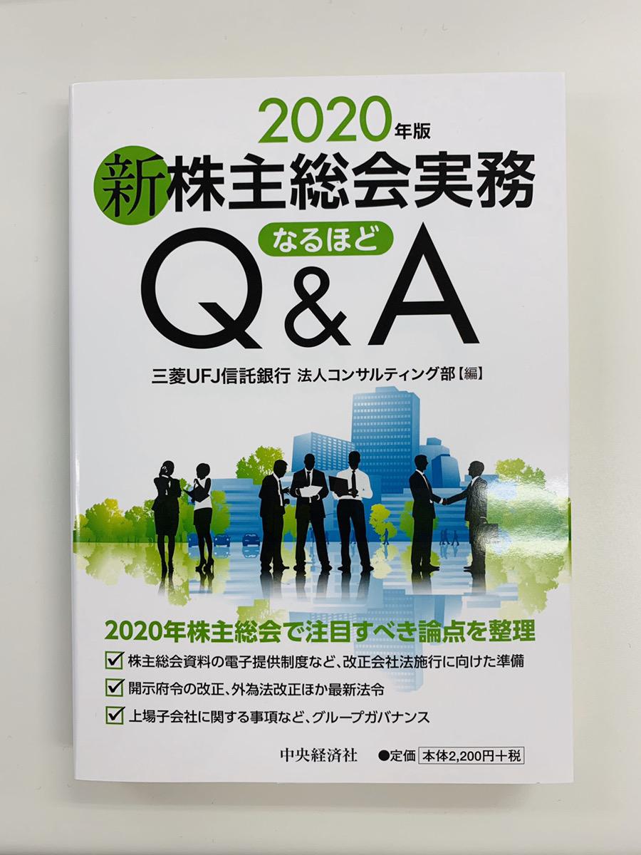 三菱ufj 株主総会