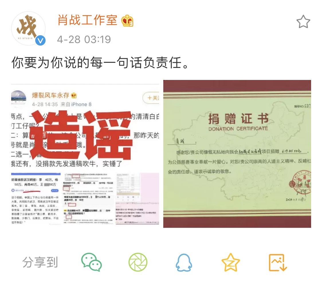 EWrJrh0U4AA5oDs?format=jpg&name=medium Xiao Zhan's Studio Debunks Anti-Fan Rumours That He Falsified Donations