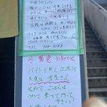京都の子たちのために無償で食事を提供するお店に泣けてくる