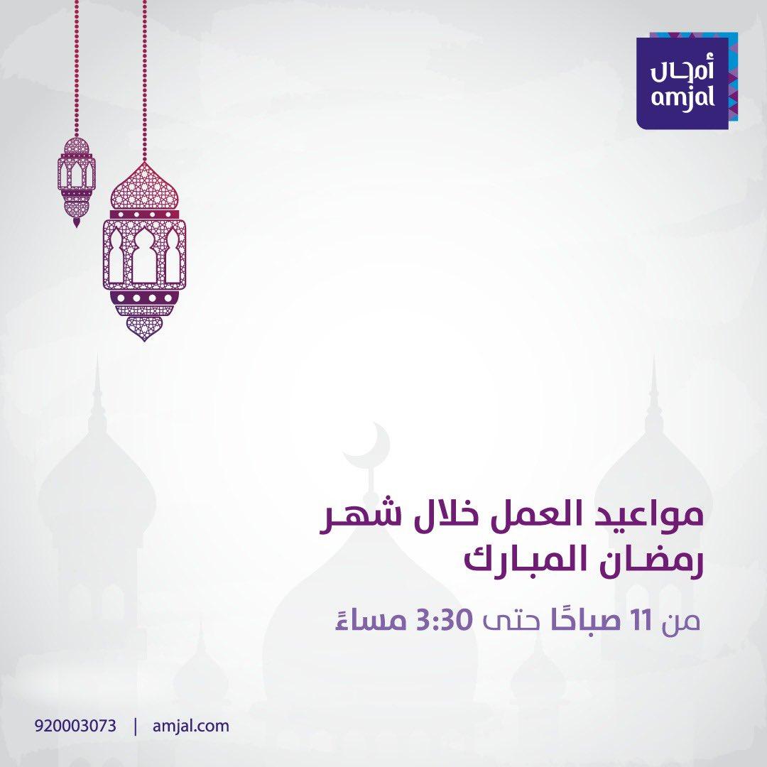 مواعيد عمل فريق المبيعات في شهر رمضان المبارك   #نسعد_بخدمتكم https://t.co/WGYZO72WqW
