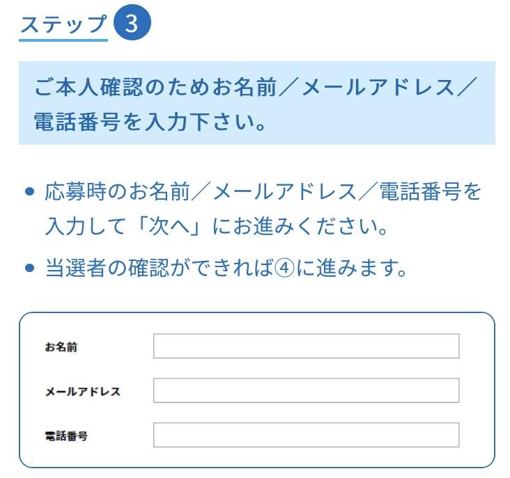 シャープマスク当選通知メール