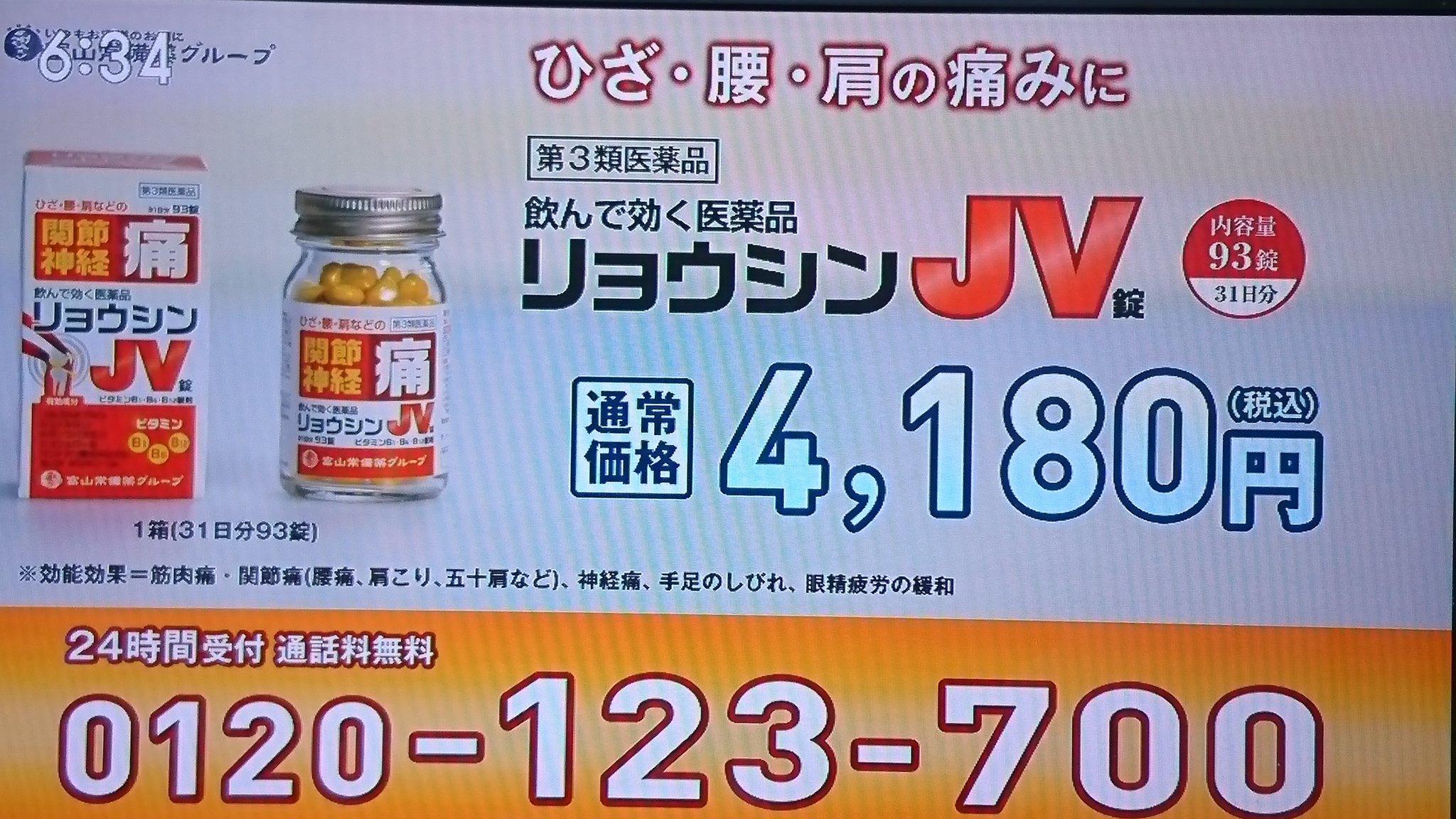 リョウシン jv 効き目
