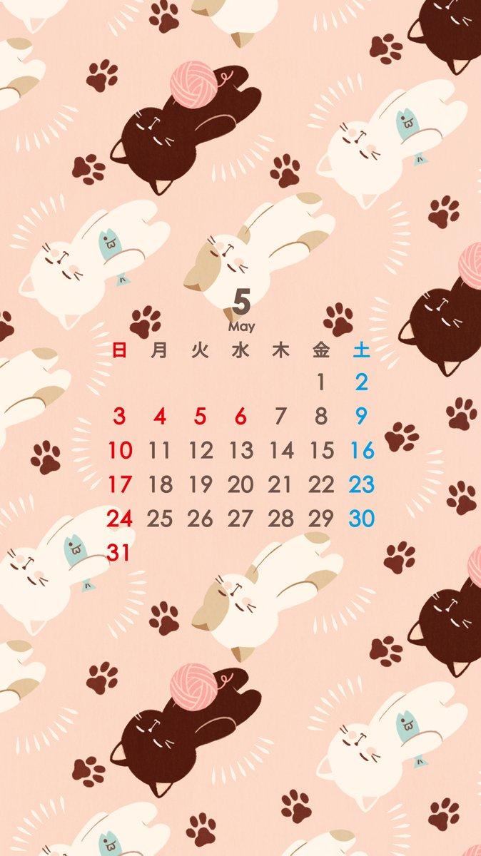 Omiyu みゆき おやすみねこ壁紙カレンダー 年5月 Illust Illustration 壁紙 イラスト Iphone壁紙 ねこ 猫 Cat カレンダー May