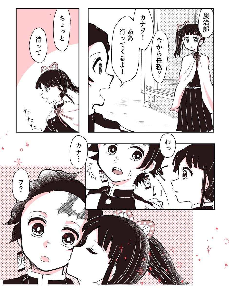 鬼滅の刃 カナヲ 炭治郎 結婚