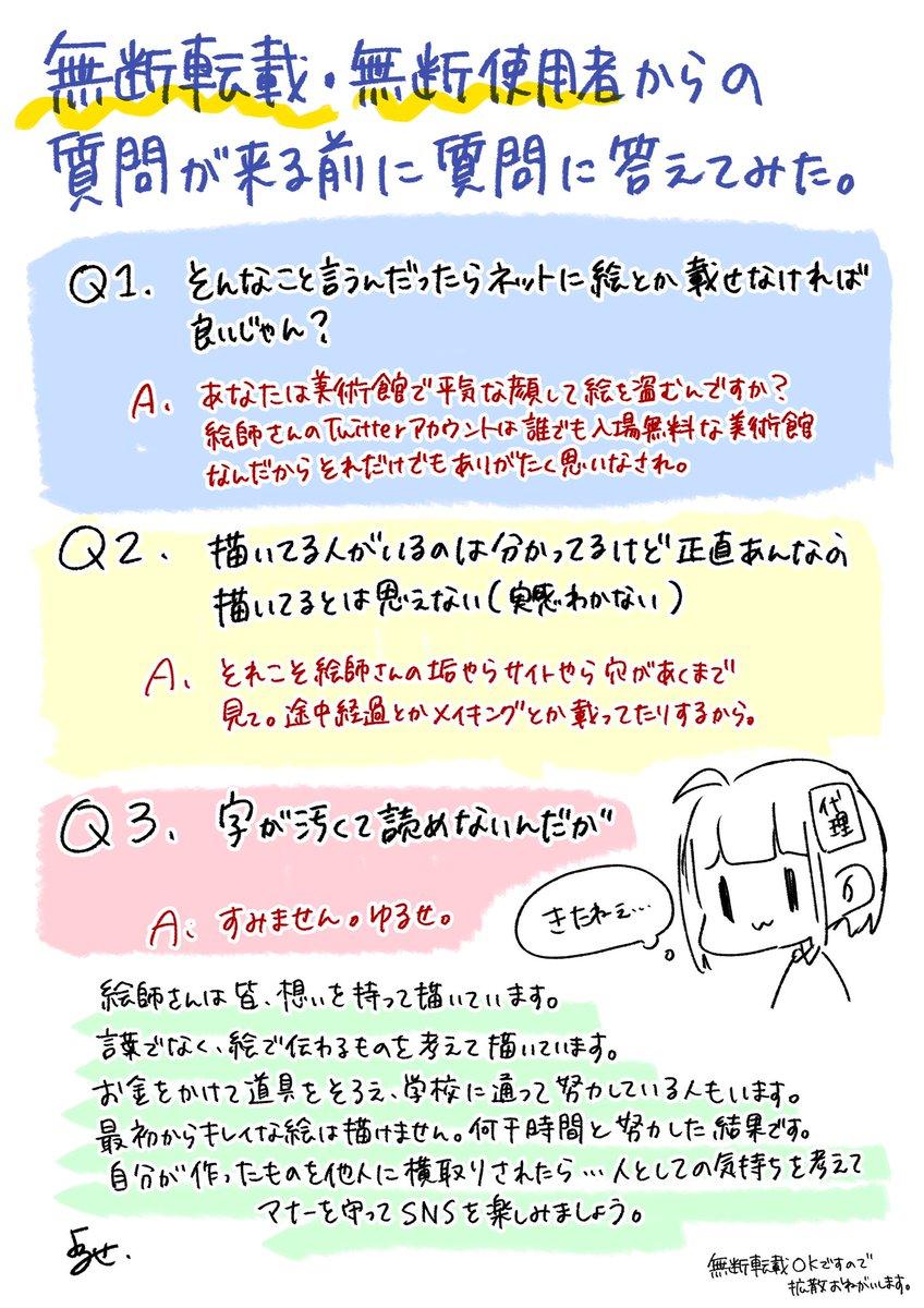 Twoucan - #無断転載 の注目ツイート(イラスト・マンガ・コスプレ ...