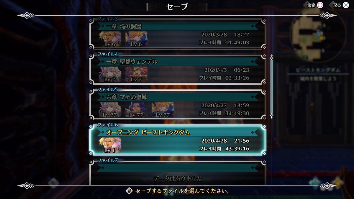 強く 聖 剣 て 3 伝説